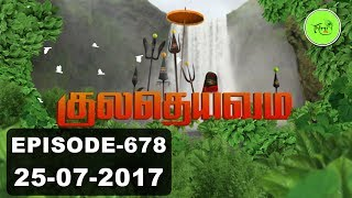 "Kuladheivam SUN TV Episode - 678 (25-07-17)""Kuladheivam"" Television SerialKuladheivam is a Tamil television serial directed by Thirumurugan. He received high praising for his debut serial Metti Oli.Nadhaswaram serial recently achieved the feat of being the First Indian soap opera to be aired live.Technicians List:Produced & Directed By /Mr. M.ThirumuruganMusic / Mr.SanjeevrathanStory /Mr. M.ThirumuruganCinematography / Mr.Sarath chandarDialogue /Mr. arumugam.karuEditing/Mr.premkumarkuladheivam Television Serial uploaded by THIRU PICTURES PRIVATE LIMITED"