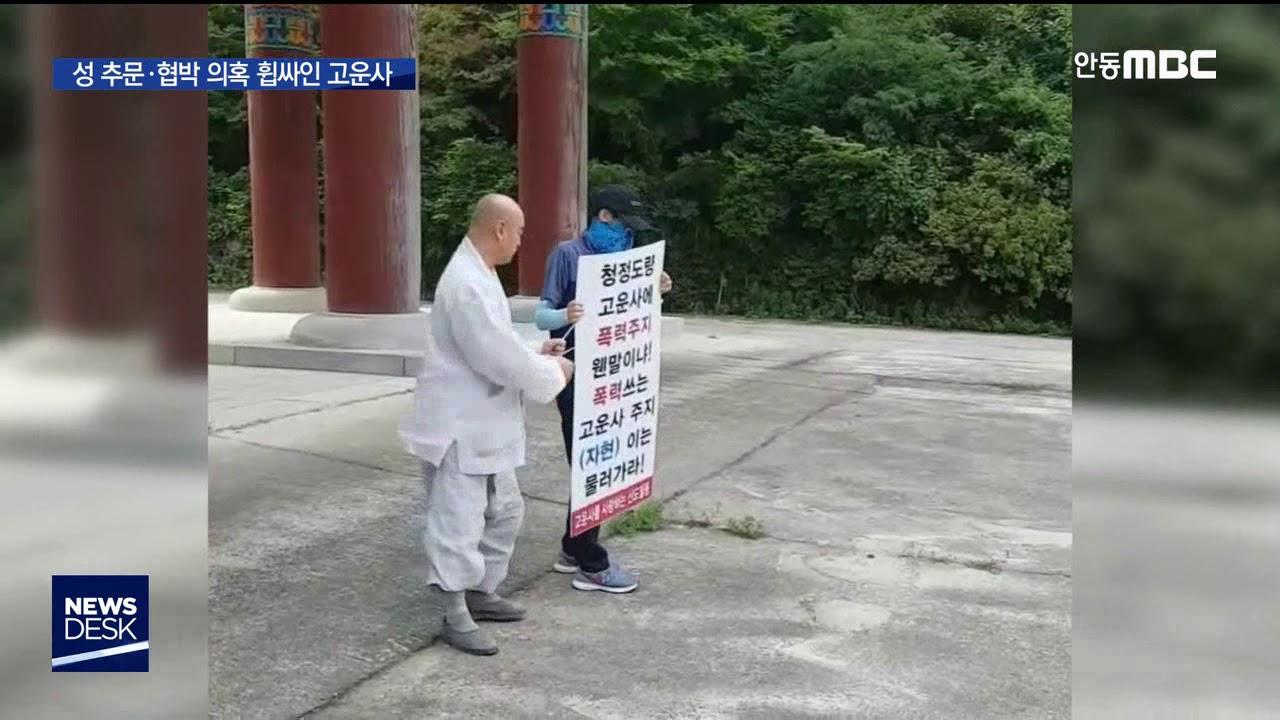 R]성추문.협박 의혹 휩싸인 고운사