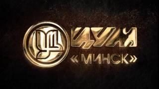 логотип ЦУМ Минск