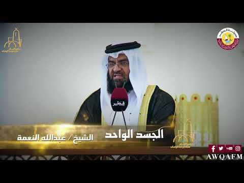 خطبة بعنون الجسد الواحد للشيخ عبدالله محمد النعمة