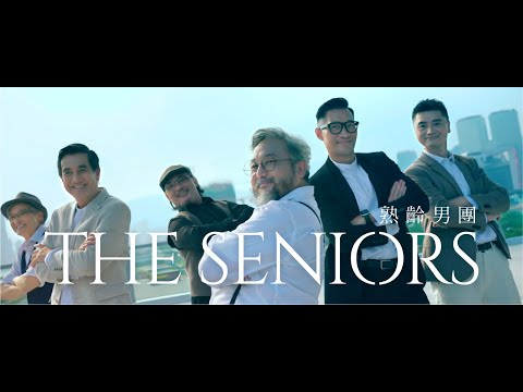 THE SENIORS - Rock your new chapter