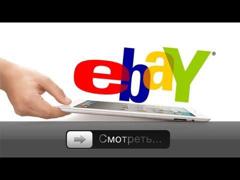 Покупаем новый iPad на eBay