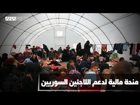 منحة مالية لدعم اللاجئين السوريين في تركيا