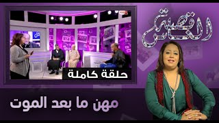 kissat nas 22/10/2015 قصة الناس : مهن ما بعد الموت