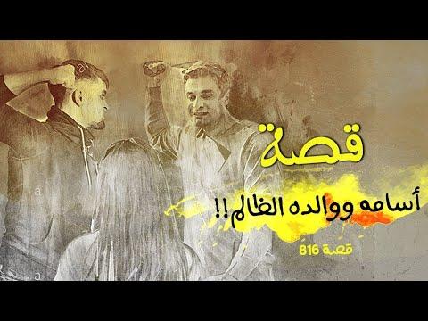 816 - قصة أسامه في دير البلح!!