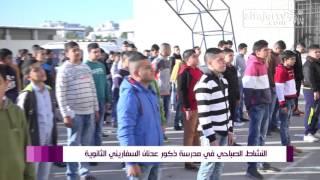 النشاط الصباحي في مدرسة ذكور عدنان السفاريني الثانوية