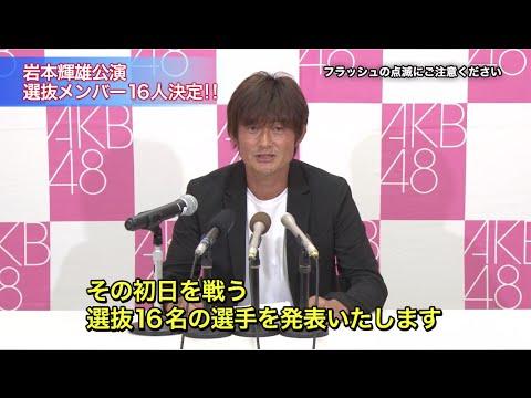 AKB48劇場『岩本輝雄公演』のお知らせ / AKB48[公式]