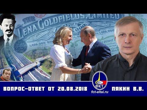 Валерий Пякин. Вопрос-Ответ от 20 августа 2018 г. - DomaVideo.Ru