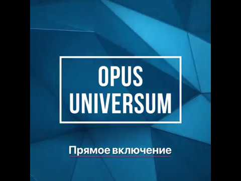 Первая программа Летних ассамблей OPUS UNIVERSUM в Тарусе