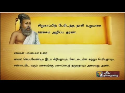Thought-for-the-day-from-the-days-Thirukkural-Ner-Ner-Theneer-27-03-2016