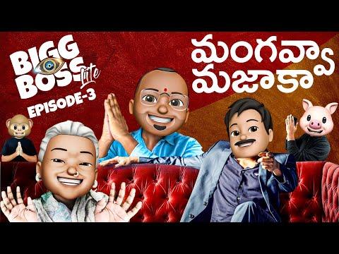 Bigg Boss Lite Telugu Comedy Episode 3 || Telugu comedy web series 2020 || Filmymoji Telugu