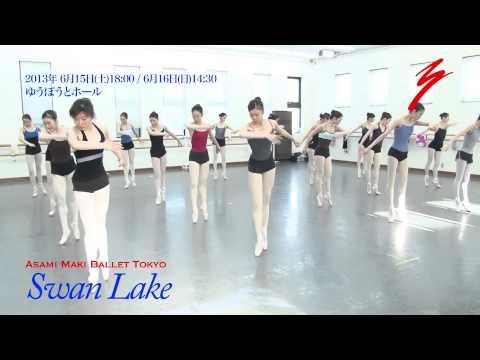 牧阿佐美バレヱ団 2013年6月公演 「白鳥の湖」 公演直前リハーサル