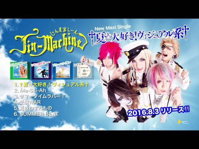 Jin-Machine「†夏☆大好き!ヴィジュアル系†」シングルクロスフェード動画