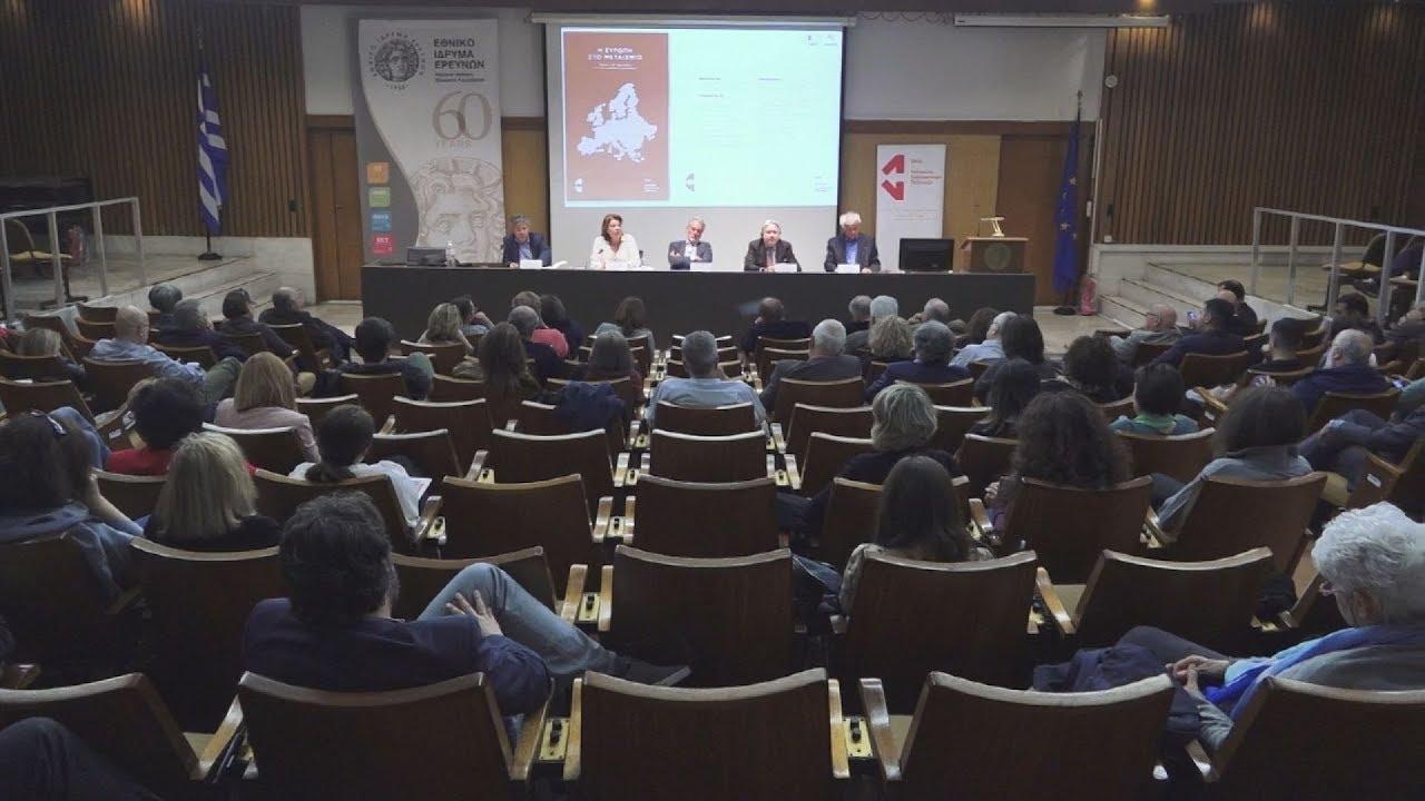 Εκδήλωση ΕΝΑ: «Οι ευρωεκλογές και το μέλλον της Ευρώπης»