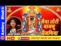 Maiya Tori Bajnu Paijaniya  Ma Sharda Bhajan  Sanjo Baghe  Maihar Dham2016   Ambey Bhakti waptubes