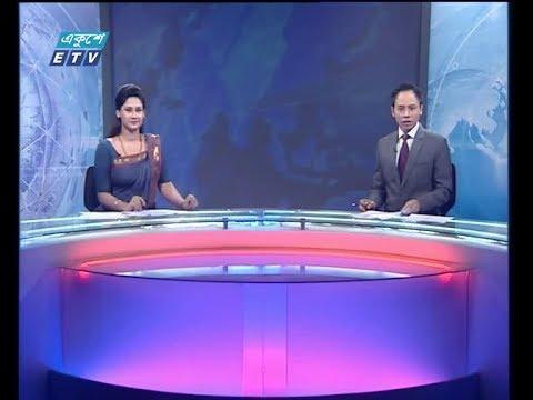 দুপুর ০২ টার সংবাদ, ১০ সেপ্টেম্বর ২০১৯ | ETV News
