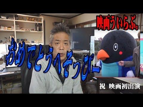 ういらぶ。岡山観光案内 メイキング動画の謎のゆるキャラを適当 …