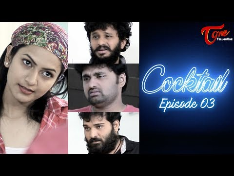 COCKTAIL | Telugu Latest Web Series Episode 3 | Ee Reyi Teeyanidi | by SERO Entertainment