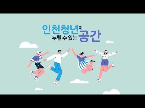 [홍보영상] 인천청년센터 소개