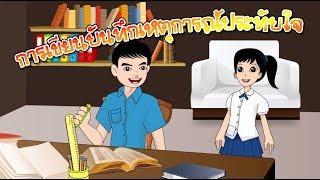 สื่อการเรียนการสอน การเขียนบันทึกเหตุการณ์ประทับใจ ป.5 ภาษาไทย