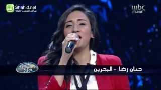 Arab Idol - النتائج - حنان رضا
