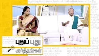 Puthu Puthu Arthangal (24/11/2014)