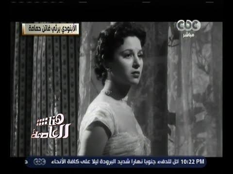في ذكرى وفاتها .. عبد الرحمن الأبنوي يرثي فاتن حمامة بكلمات مؤثرة