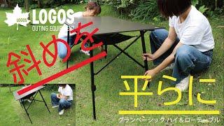 【45秒超短動画】グランベーシック ハイ&ローテーブル