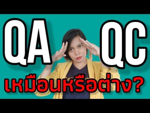 QA vs QC คืออะไร แตกต่างกันอย่างไร Quality assurance vs quality control