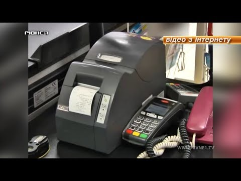 Рівненських підприємців змусять мати касові апарати [ВІДЕО]