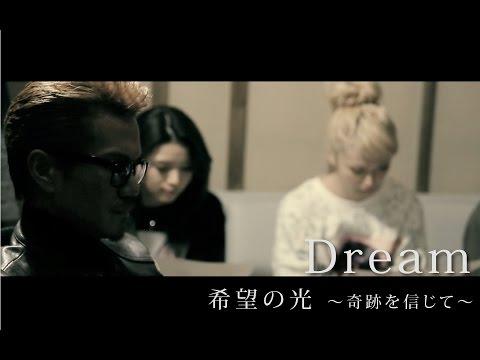『希望の光 ~奇跡を信じて~』 PV ( #Dream )