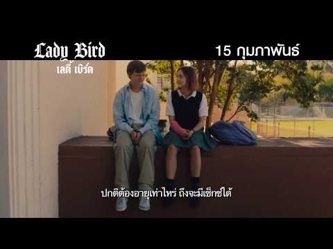 Lady Bird | Quotes | TV Spot | UIP Thailand