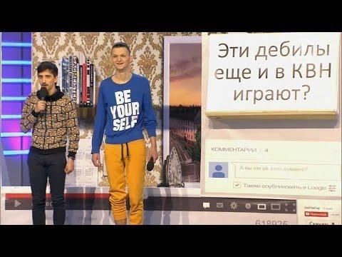 КВН: парни хотели прославиться, записав свой ролик (video)