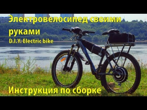 Аккумулятор для велосипеда 48v своими руками