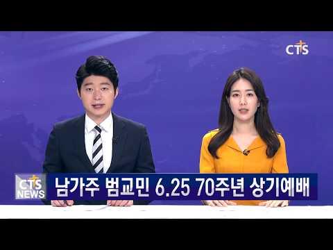 남가주 범교민 6.25 한국전쟁 70주년 상기예배 및 기념대회