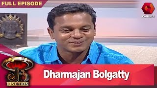 Video JB Junction - Dharmajan Bolgatty  | 21th January 2018  | Full Episode MP3, 3GP, MP4, WEBM, AVI, FLV Oktober 2018