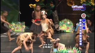 第五屆戲劇競賽-學生組-初來國小布農精靈劇團