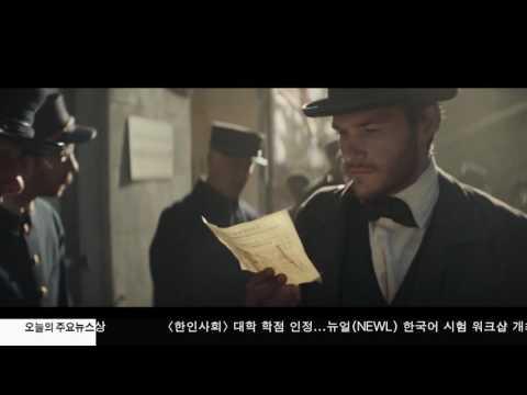 슈퍼볼 광고에 '이민자 스토리'  1.31.17 KBS America News