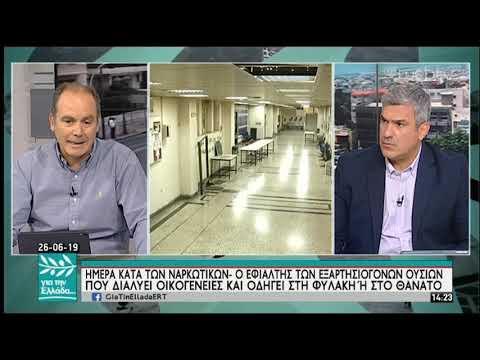O Χ. Πουλόπουλος στον Σπ. Χαριτάτο. Ημέρα κατά των Ναρκωτικών | 26/06/19 | ΕΡΤ
