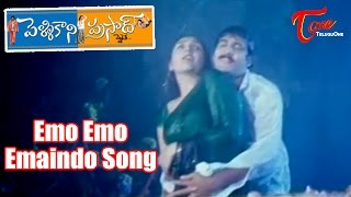 Video Pelli Kani Prasad Songs - Emo Emo Emaindo - Sridevi - Sivaji - Allari Naresh download in MP3, 3GP, MP4, WEBM, AVI, FLV January 2017