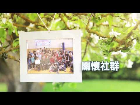 商界關懷行動嘉許禮2014  宣傳片