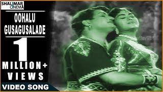 Bandipotu Movie || Oohalu Gusagusalade Video Song || NTR, Krishna Kumari