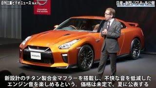 日産、新型「GT―R」を公開−中速―高速域スムーズ加速(動画あり)