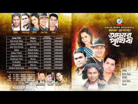 Amar Prithibi | Rinku, Nolok Babu | Sangeeta | New Bangla Boishakhi Song 2016