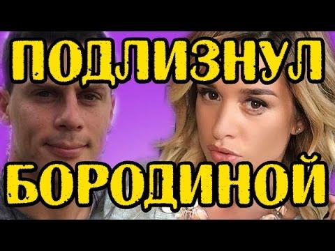 БАРЗИКОВ ПОДЛИЗНУЛ БОРОДИНОЙ! НОВОСТИ 02.05.2017