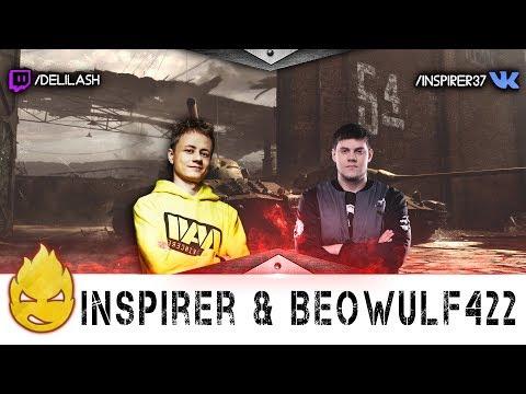 Стрим - Inspirer & BEOWULF422 - 19.07.17 (видео)