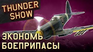Thunder Show: Экономь боеприпасы