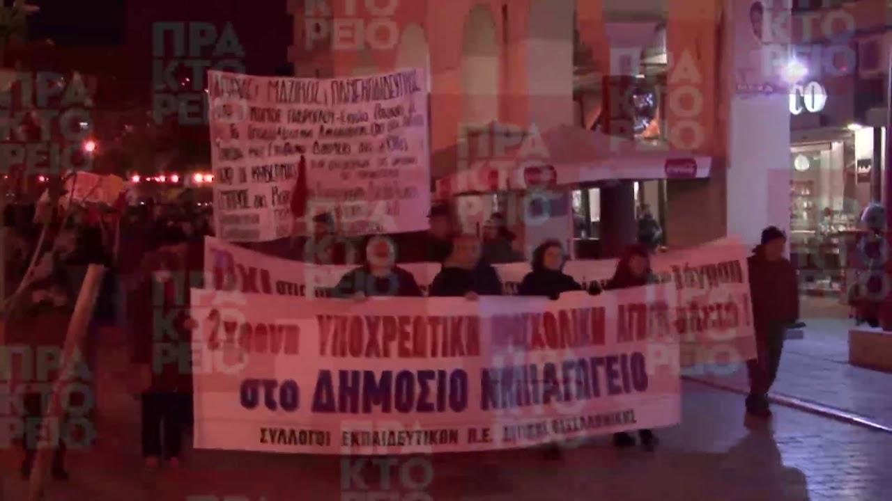 Εκπαιδευτικό συλλαλητήριο και πορεία στη Θεσσαλονίκη