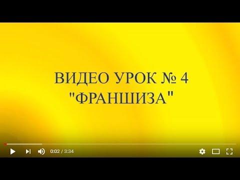 Видео урок № 4