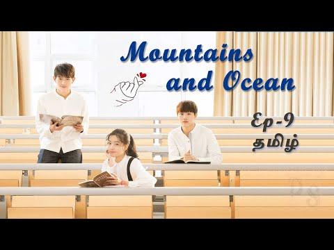 லவ் யு லைக் மௌண்டைன் & ஓசன் Ep-9 | Chinese Drama in Tamil | CDrama | DST | Drama Series Tamil